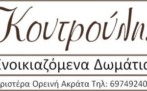 koutroulis_logo