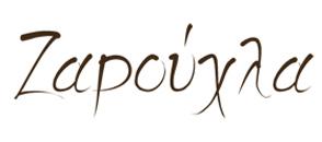 Ζαρούχλα, Τουριστική Πύλη, Διαμονή, Ταβέρνες, Cafe Bar, Δραστηριότητες, Λίμνη Τσιβλού, Ορεινή Ακράτα