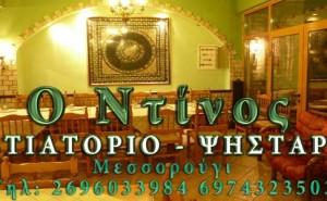 logo_ntinos