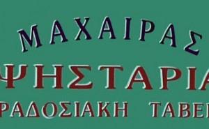 logomaxairas